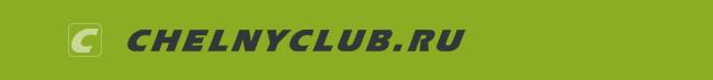 Chelnyclub.ru