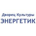 """Логотип: дом культуры """"Энергетик"""""""