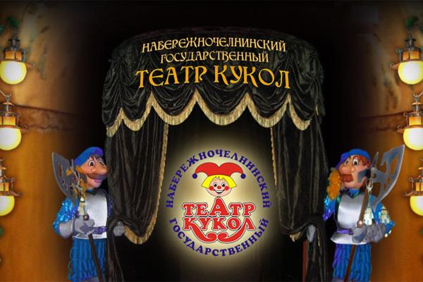 """Фото: театр кукол """"Набережночелнинский государственный театр кукол"""""""