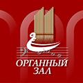 """Логотип: концертный зал """"Органный зал"""""""