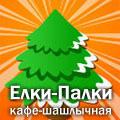 """Логотип: кафе """"Елки палки"""""""
