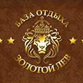 Золотой лев, база отдыха