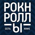 """Логотип: сеть кафе """"Рокнроллы (1 к-с)"""""""