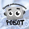 Робот, центр робототехники