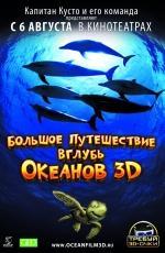 Большое путешествие вглубь океанов 3D в прокате в Набережных Челнах