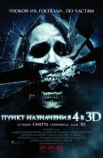 Пункт назначения: Смертельное путешествие в 3D в прокате в Набережных Челнах