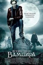 История одного вампира в прокате в Набережных Челнах