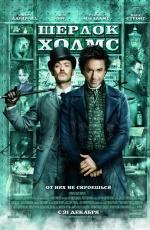 Шерлок Холмс в прокате в Набережных Челнах