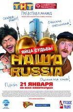 Наша Russia. Яйца судьбы в прокате в Набережных Челнах