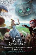 Алиса в стране чудес 3D в прокате в Набережных Челнах