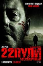 22 пули. Бессмертный в прокате в Набережных Челнах