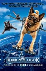 Кошки против собак: Месть Китти Галор 3D в прокате в Набережных Челнах