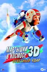 Мартышки в космосе: ответный удар 3D в прокате в Набережных Челнах
