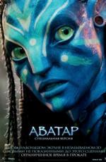 Аватар: специальная версия в прокате в Набережных Челнах