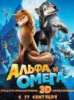 Альфа и Омега: Клыкастая братва 3D в прокате в Набережных Челнах