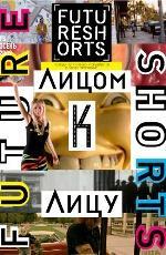 """Программа """"Лицом к лицу"""" в рамках фестиваля Future Shorts в прокате в Набережных Челнах"""