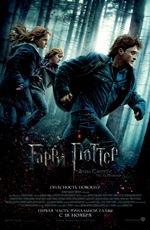Гарри Поттер и Дары Смерти: Часть 1 в прокате в Набережных Челнах