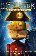 Щелкунчик и крысиный король 3D в прокате в Набережных Челнах