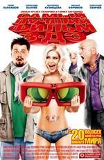 Самый Лучший Фильм 3D в прокате в Набережных Челнах