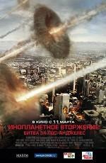 Инопланетное вторжение: битва за Лос-Анджелес в прокате в Набережных Челнах
