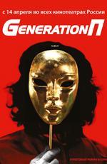 Поколение ПИ в прокате в Набережных Челнах