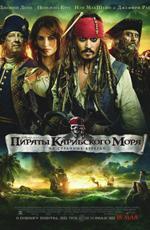 Пираты Карибского моря: На странных берегах 3D в прокате в Набережных Челнах
