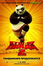 Кунг-Фу Панда 2 3D в прокате в Набережных Челнах