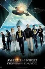 Люди Икс: Первый класс в прокате в Набережных Челнах