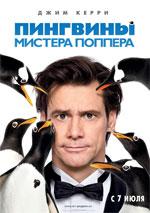 Пингвины мистера Поппера в прокате в Набережных Челнах
