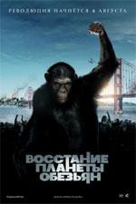 Восстание планеты обезьян в прокате в Набережных Челнах