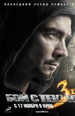 Бой с тенью 3: Последний раунд 3D в прокате в Набережных Челнах