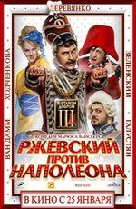 Ржевский против Наполеона 3D в прокате в Набережных Челнах