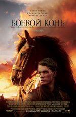Боевой конь в прокате в Набережных Челнах