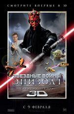 Звездные войны: Эпизод 1- Скрытая Угроза 3D в прокате в Набережных Челнах