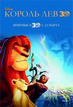 Король Лев 3D в прокате в Набережных Челнах