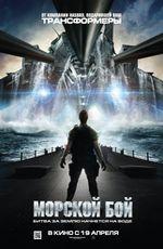 Морской бой в прокате в Набережных Челнах