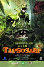 Тарбозавр 3D в прокате в Набережных Челнах