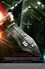Сайлент Хилл 2 в 3D в прокате в Набережных Челнах
