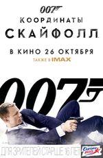 007 Координаты «Скайфолл» в прокате в Набережных Челнах