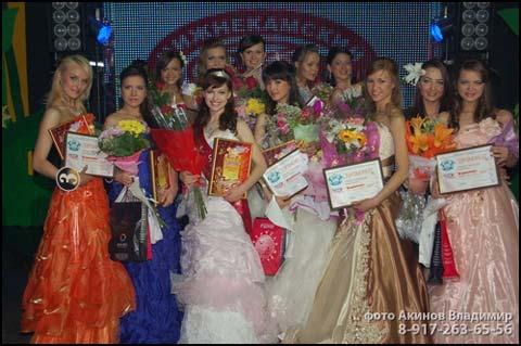 Итоги конкурса «Королева выпускного бала - 2009»