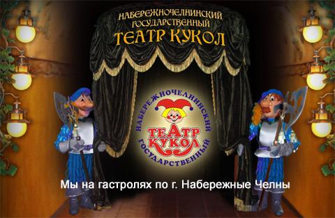 Театр кукол выехал на гастроли по Челнам!