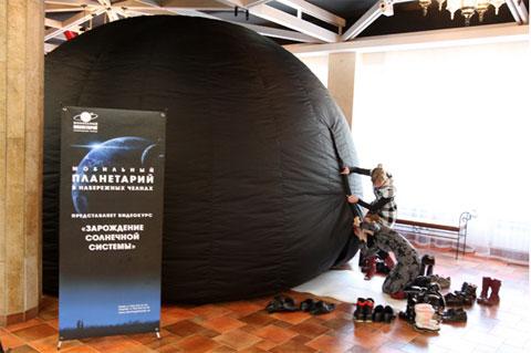 «Мобильный планетарий»