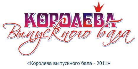 Финал. «Королева выпускного бала - 2011»