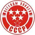 «Легенды хоккея СССР» в Набережных Челнах!