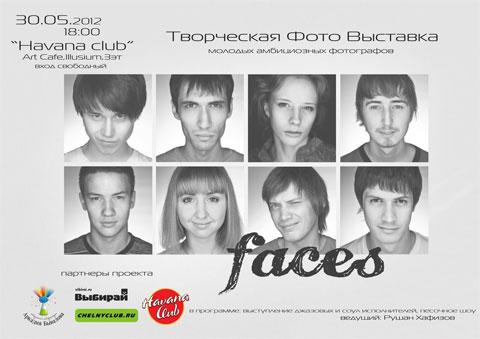 """Интервью с участниками фотовыставки """"Faces"""""""