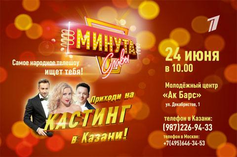Кастинг для шоу «Минута славы» в Казани!