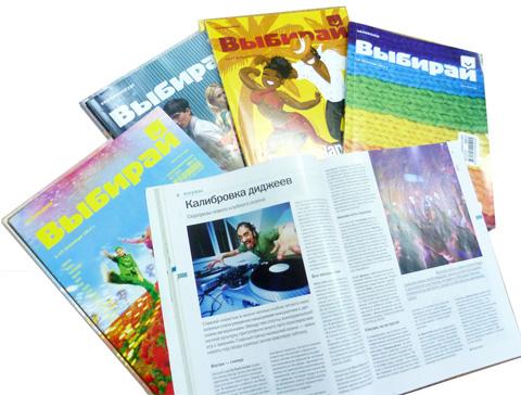 Журнал Выбирай в новом формате!