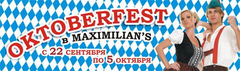 """Фестиваль пива - Oktoberfest в Maximillian""""s!"""