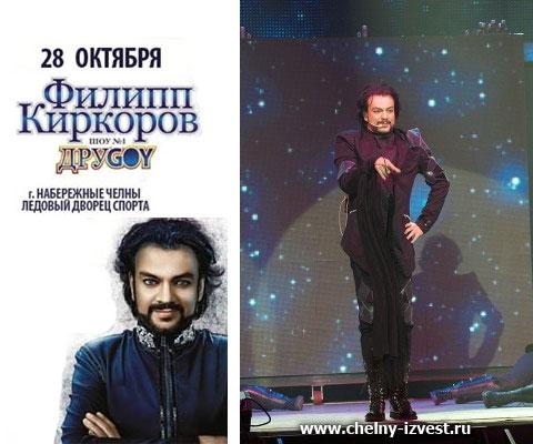 В Челнах поклонники не отпустили Филиппа Киркорова со сцены и после полуночи