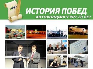 Автохолдингу РРТ 20 лет!